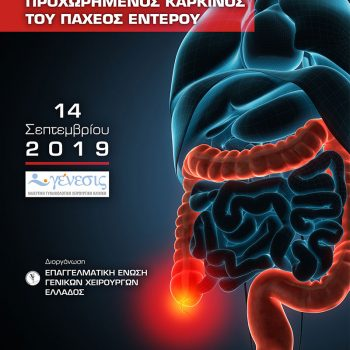karkinos enterou poster