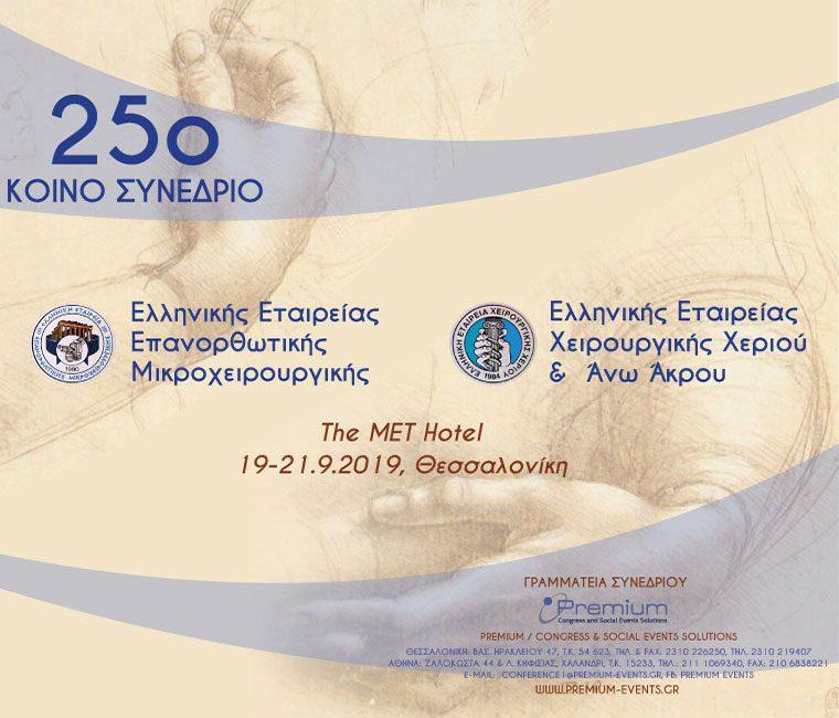 25ο Κοινό Συνέδριο Ελληνικής Εταιρείας Επανορθωτικής Μικροχειρουργικής, Ελληνικής Εταιρείας Χειρουργικής Χεριού & Άνω Άκρου