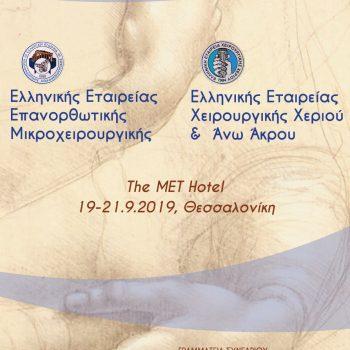 25ο Κοινό Συνέδριο Ελληνικής Εταιρείας Επανορθωτικής Μικροχειρουργικής, Ελληνικής Εταιρείας Χειρουργικής Χεριού & Άνω Άκρου - αφίσα
