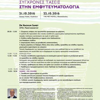 αφίσα, Σύγχρονες Τάσεις στην Εμφυτευματολογία