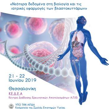 αφίσα, 1ο Συνέδριον ελληνικής εταιρείας μελέτης αναγεννητικής ιατρικής