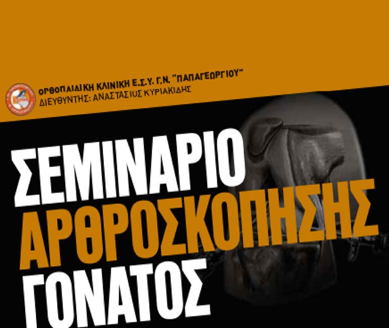 αφίσα, Σεμινάριο Αρθροσκόπησης Γόνατος