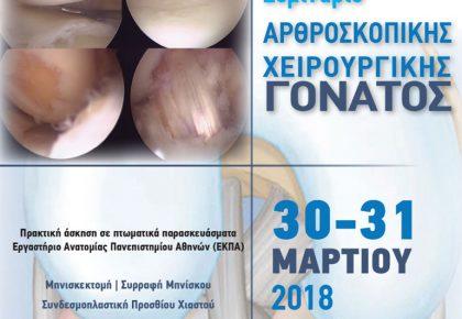 αφίσα, Σεμινάριο Αρθροσκοπικής Χειρουργικής Γόνατος