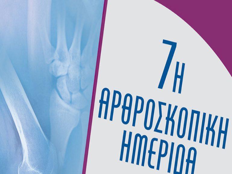 αφίσα, 7η Αρθροσκοπική Ημερίδα