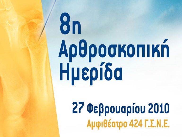 αφίσα, 8η Αρθροσκοπική Ημερίδα