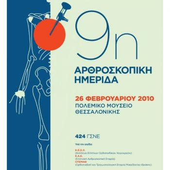 αφίσα, 9η Αρθροσκοπική Ημερίδα