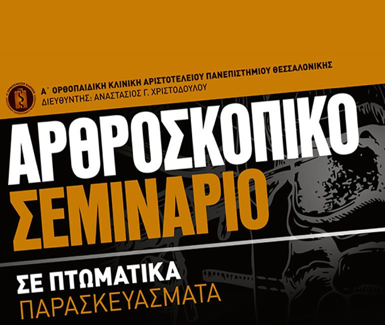 αφίσα, Αρθροσκοπικό Σεμινάριο