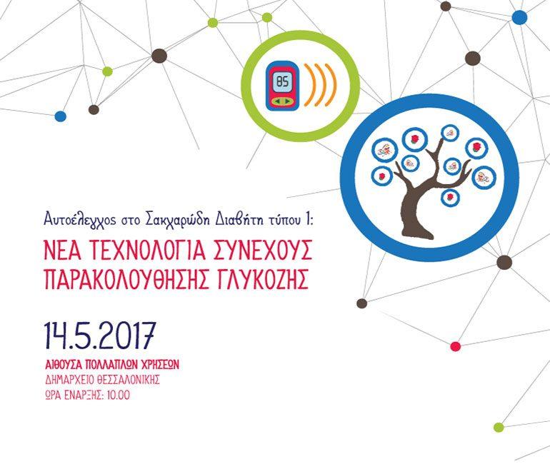 αφίσα, Αυτοέλεγχος στο Σακχαρώδη Διαβήτη Τύπου I: Νέα Τεχνολογία Συνεχούς Παρακολούθησης Γλυκόζης