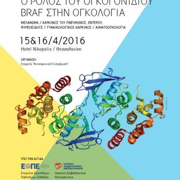 αφίσα, Braf Oncogene Across Tumor Types Ο Ρόλος του Ογκογονιδίου Braf στην Ογκολογία
