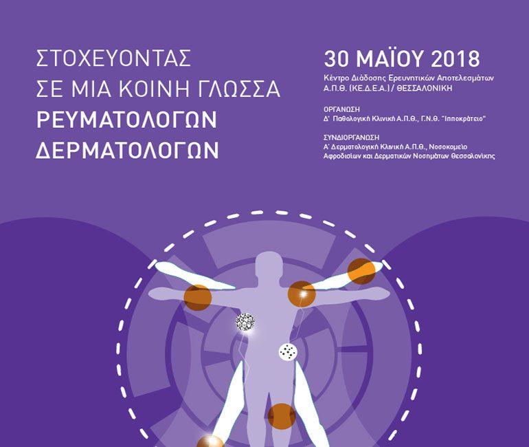 αφίσα, Στοχεύοντας σε μια Κοινή Γλώσσα Ρευματολόγων Δερματολόγων