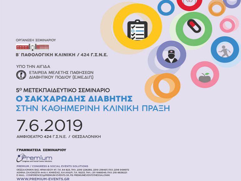 Αφίσα, 5o Μετεκπαιδευτικό Σεμινάριο Ο Σακχαρώδης Διαβήτης στην καθημερινή Κλινική Πράξη
