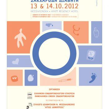 αφίσα, Εκπαιδευτική Διημερίδα για το Σακχαρώδη Διαβήτη