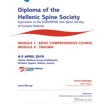 diploma of the hellenic spine society poster