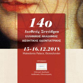 αφίσα, 14ο Διεθνές Συνέδριο Ελληνικής Ακαδημίας Αισθητικής Οδοντιατρικής