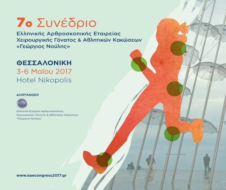 """αφίσα, 7ο Συνέδριο Ελληνικής Αρθροσκοπικής Εταιρείας Χειρουργικής Γόνατος & Αθλητικών Κακώσεων """"Γεώργιος Νούλης"""""""
