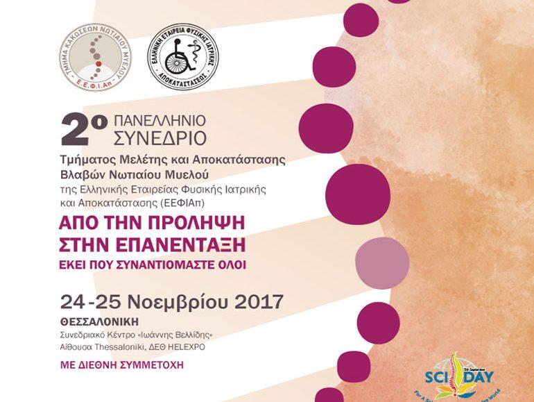 αφίσα, 2ο Πανελλήνιο Συνέδριο τμήματος Μελέτης και Αποκατάστασης Βλαβών Νωτιαίου Μυελού της ΕΕΦΙΑπ