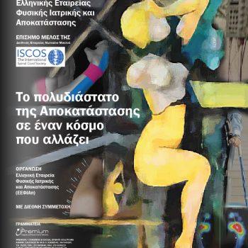 αφίσα, 15ο Πανελλήνιο Συνέδριο της Ελληνικής Εταιρείας Φυσικής Ιατρικής και Αποκατάστασης