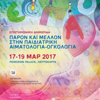 αφίσα, Παρόν και Μέλλον στην Παιδιατρική Αιματολογία - Ογκολογία