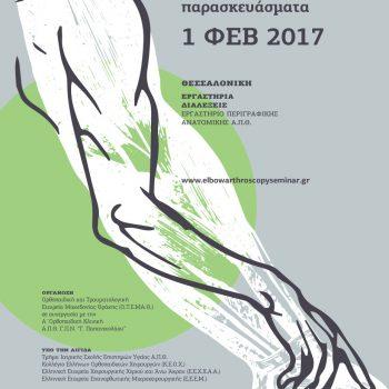 αφίσα, 1ο Σεμινάριο Αρθροσκόπησης Αγκώνα σε Νωπά Πτωματικά Παρασκευάσματα