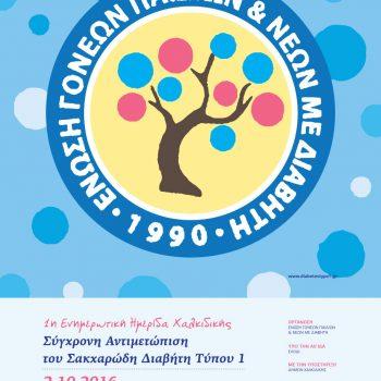 αφίσα, Σύγχρονη Αντιμετώπιση του Σακχαρώδη Διαβήτη Τύπου Ι