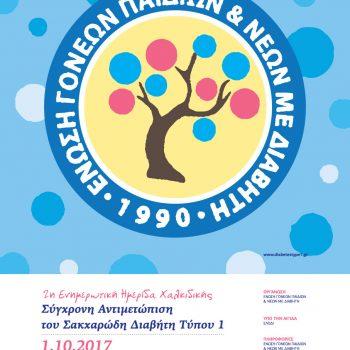 αφίσα, 2η Ενημερωτική Ημερίδα Χαλκιδικής