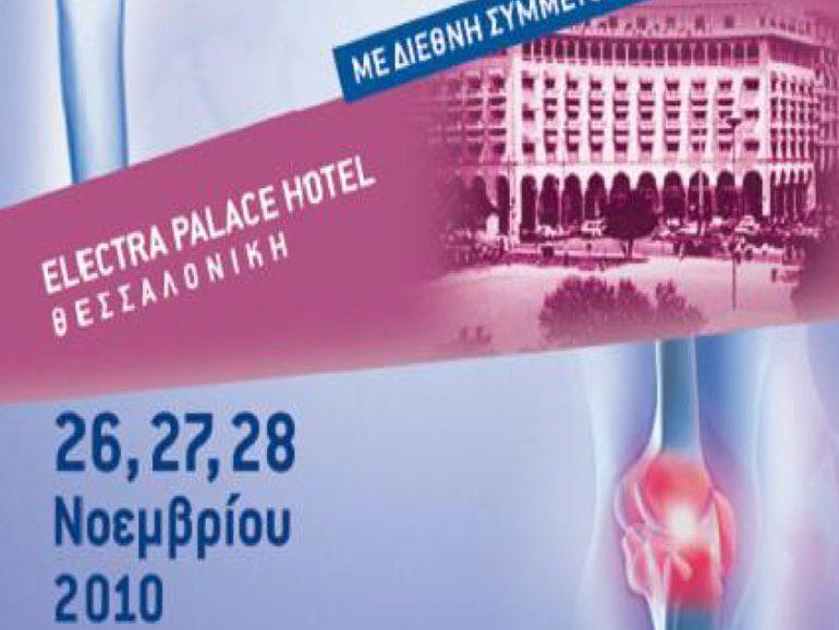 αφίσα, Κοινό Συνέδριο Επανορθωτικής Χειρουργικής Ισχίου-Γόνατος