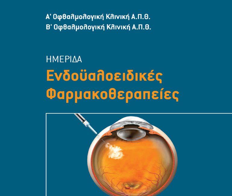 αφίσα, Ενδοϋαλοειδικές Φαρμακοθεραπείες