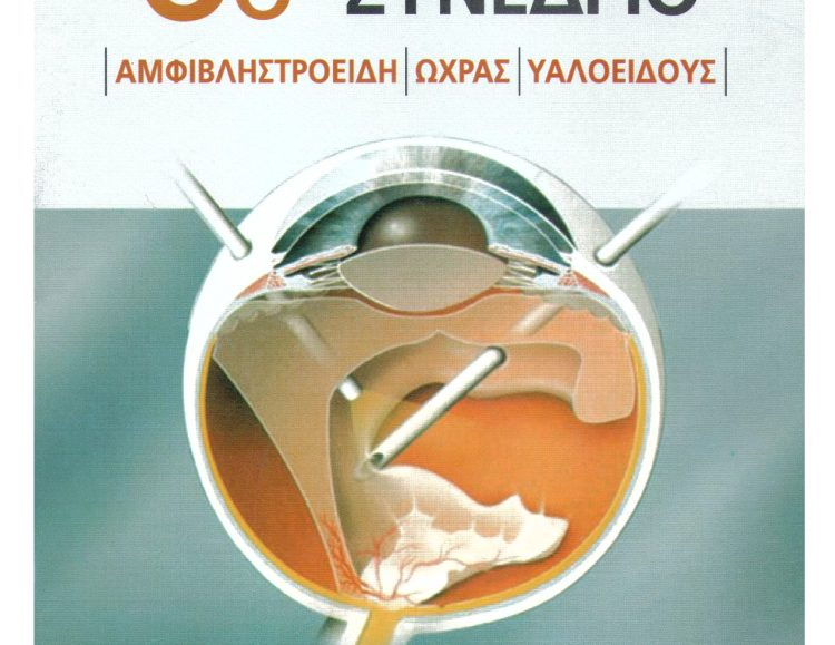 αφίσα, 6ο Ιπποκράτειο Συνέδριο Αμφιβληστροειδή-Ωχρας-Υαλοειδούς