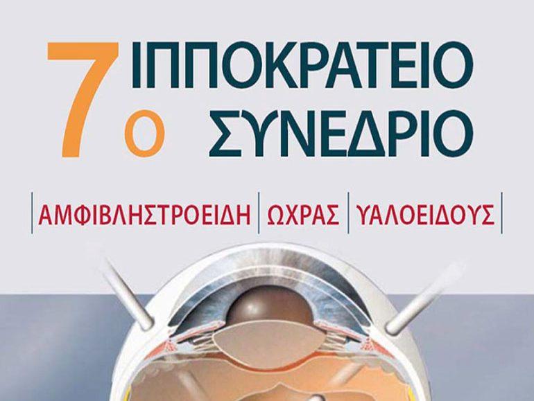 αφίσα, 7ο Ιπποκράτειο Συνέδριο