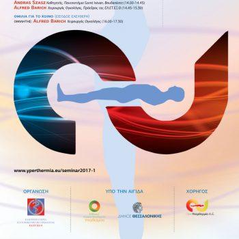 """αφίσα, Διαβαλκανική Ημερίδα """"Υπερθερμία: Ατοξική θεραπεία κατά του καρκίνου"""""""