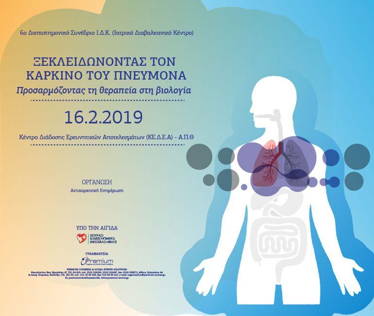 αφίσα, Ξεκλειδώνοντας τον Καρκίνο του Πνεύμονα Προσαρμόζοντας τη Θεραπεία στη Βιολογία