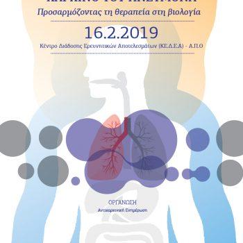 Αφίσα, Ξεκλειδώνοντας τον Καρκίνο του Πνεύμονα