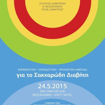 αφίσα, Ημερίδα για το Σακχαρώδη Διαβήτη