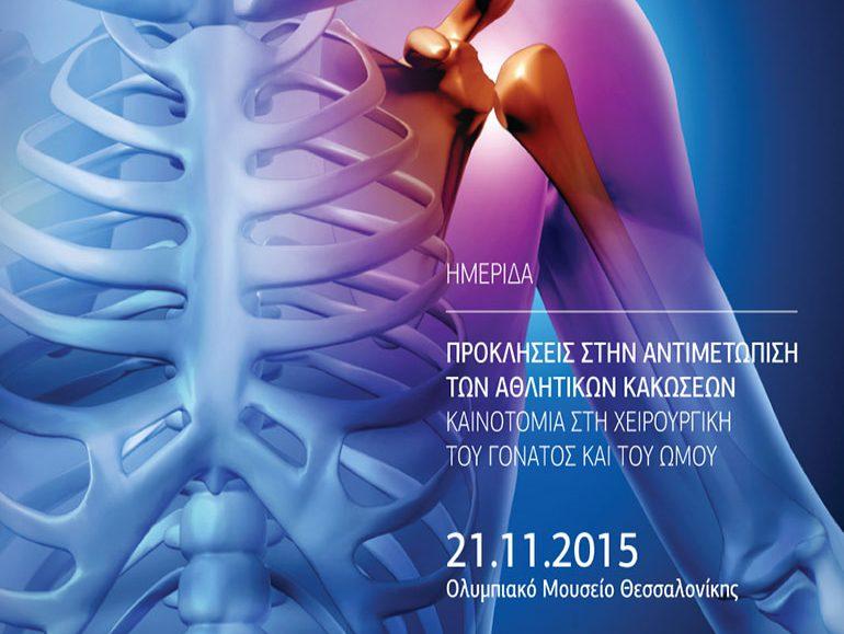 αφίσα, Προκλήσεις στην Αντιμετώπιση των Αθλητικών Κακώσεων