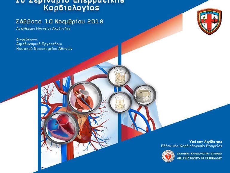 αφίσα, 1ο Σεμινάριο Επεμβατικής Καρδιολογογίας