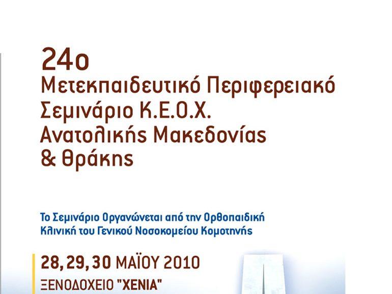 αφίσα, 24ο Μετεκπαιδευτικό Περιφεριακό Σεμινάριο Κ.Ε.Ο.Χ.