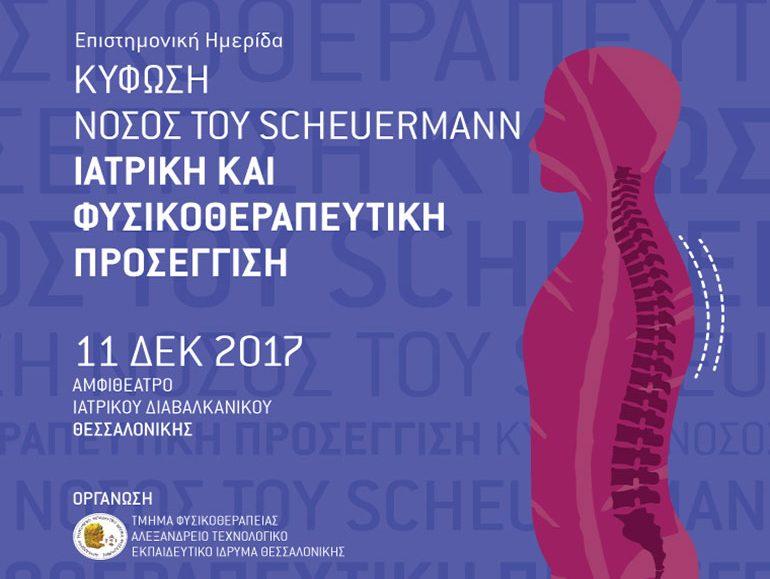 αφίσα, Κύφωση Νόσος του Scheuermann Ιατρική και Φυσικοθεραπευτική Προσέγγιση
