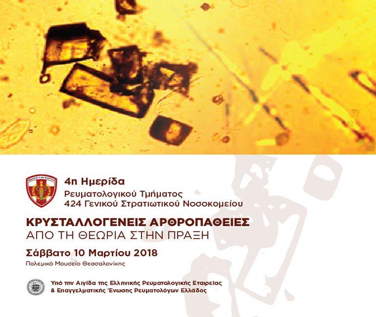 αφίσα, 4η Ημερίδα Ρευματολογικού Τμήματος 424 Γ.Σ.Ν. Κρυσταλλογενείς Αρθροπάθειες από τη Θεωρία στην Πράξη