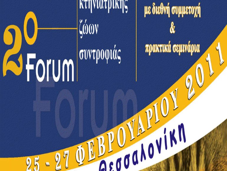 αφίσα, 2ο Forum Κτηνιατρικής Ζώων Συντροφιάς