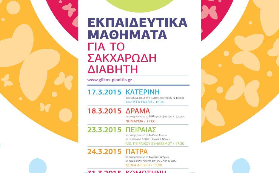 αφίσα, Εκπαιδευτικά μαθήματα για τον Σακχαρώδη Διαβήτη