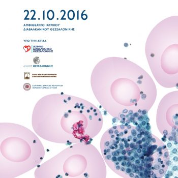 1st International Course in Mesothelioma poster