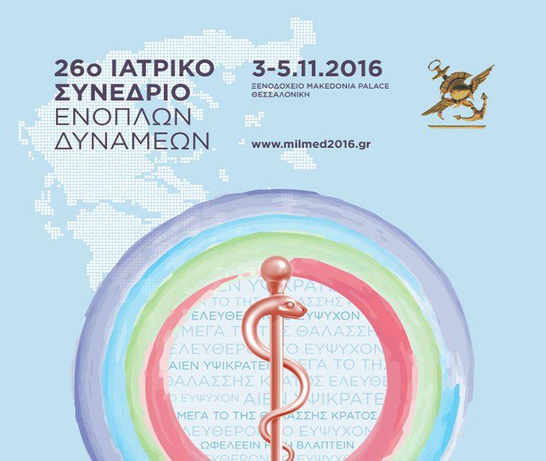 αφίσα, 26ο Ιατρικό Συνέδριο Ενόπλων Δυνάμεων