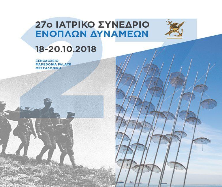αφίσα, 27ο Ιατρικό Συνέδριο Ενόπλων Δυνάμεων