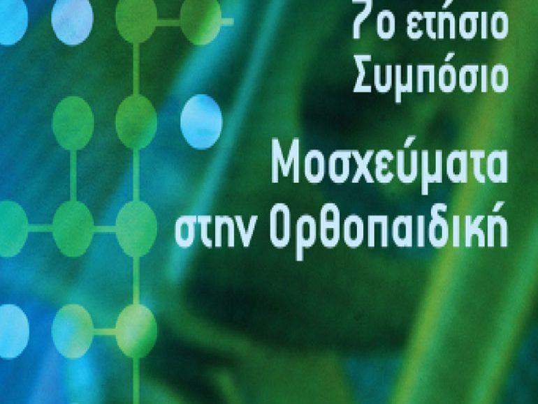 αφίσα, 7ο Ετήσιο Συμπόσιο, Μοσχεύματα στην Ορθοπαιδική