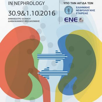 αφίσα, Αντιπαραθέσεις στη Νεφρολογία, Controversies in Nephrology