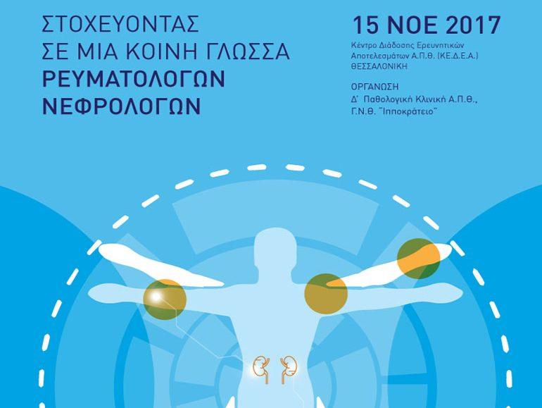 αφίσα, Στοχεύοντας σε μια Κοινή Γλώσσα Ρευματολόγων Νεφρολόγων