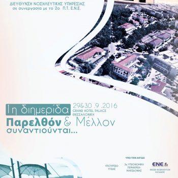 """αφίσα, 1η Διημερίδα Διεύθυνσης Νοσηλευτικής Υπηρεσίας Γ.Ν. """"Γ. Παπανικολάου"""""""