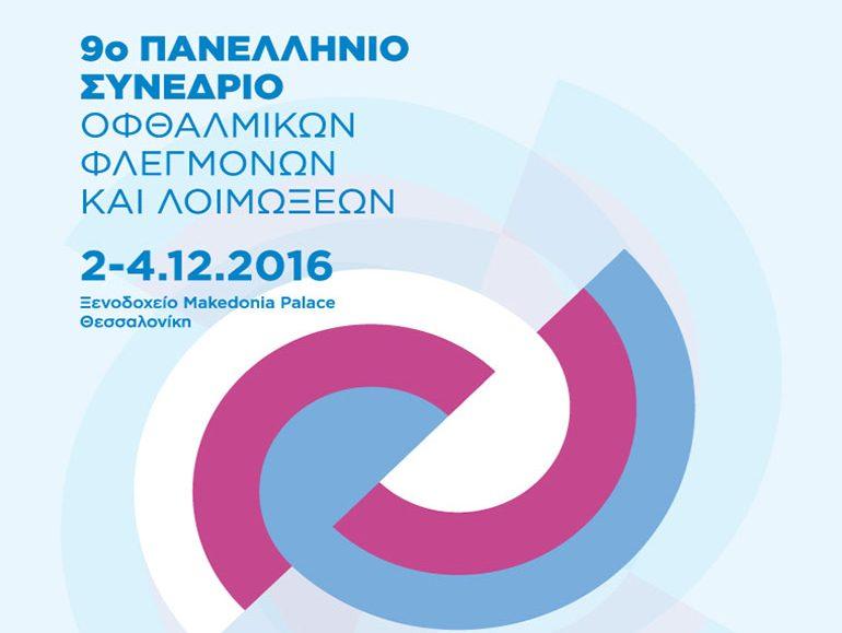 αφίσα, 9ο Πανελλήνιο Συνέδριο Οφθαλμικών Φλεγμονών και Λοιμώξεων