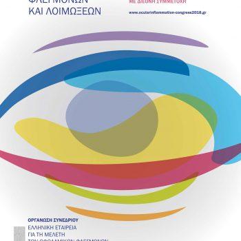 αφίσα, 10ο Πανελλήνιο Συνέδριο Οφθαλμικών Φλεγμονών και Λοιμώξεων