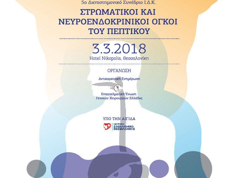 αφίσα, Στρωματικοί και Νευροενδοκρινικοί Όγκοι του Πεπτικού